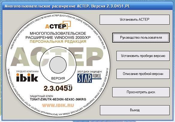Aster /Астер. система. Двухтерминальный комплекс АСТЕР представляет